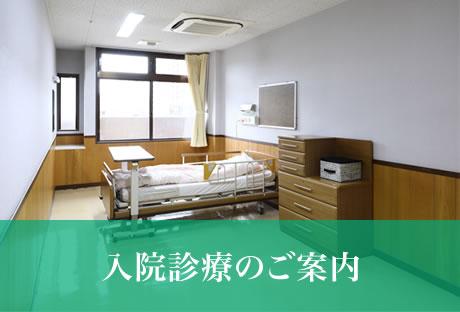 入院診療のご案内