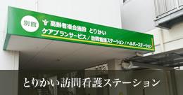 とりかい訪問看護ステーション