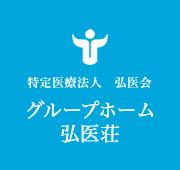 特定医療法人 弘医会 グループホーム弘医荘