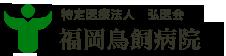 特定医療法人 弘医会 福岡鳥飼病院