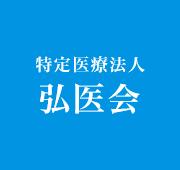 特定医療法人 弘医会